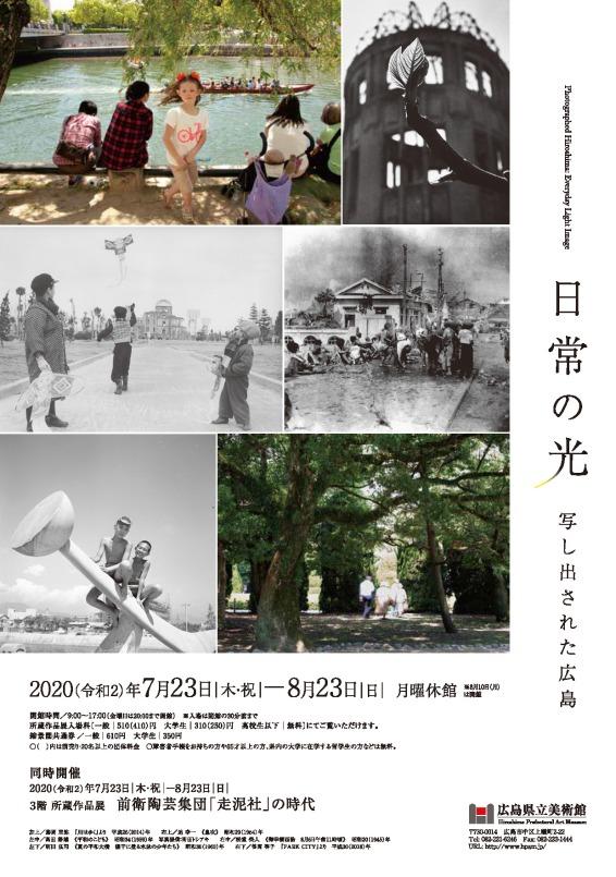 Hiroshima-Flyer_1