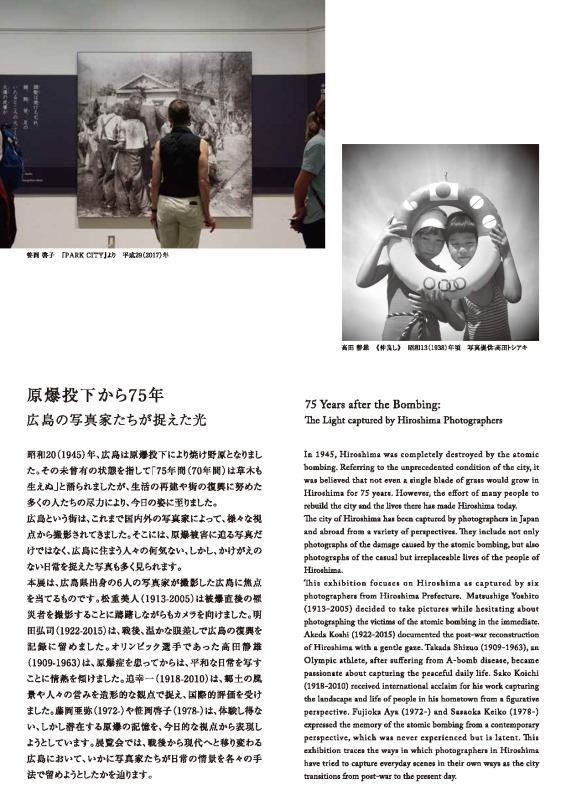 Hiroshima-Flyer_2